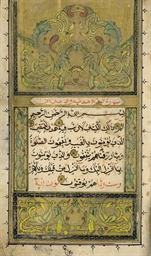 A QUR'AN SIGNED ABDULLAH AL-TE