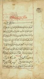 SHEIKH MUSLI AL-DIN SA'DI SHIR