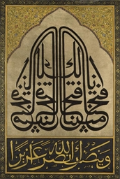 A CALLIGRAPHY PANEL BY MIRZA M