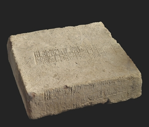 AN UR III CUNEIFORM FOUNDATION