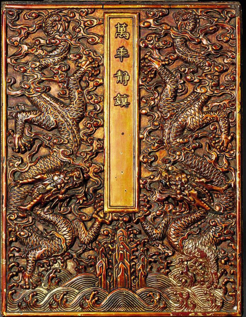 Wood Covered Book ~ A lacquered and gilt carved wood book cover qianlong