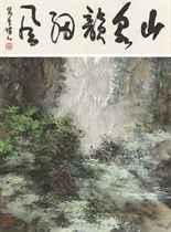 Man under Waterfall