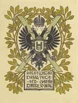 BOGOIAVLENSKII, Konstantin Nikolaevich Borets-Muchenik za Sv