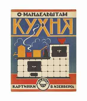 MANDELSHTAM, Osip Emilevich (1891-1938; author) and IZENBERG, Vladimir Konstantinovich (1895-1969; illustrator). Kukhnia. [The Kitchen.] Moscow and St. Petersburg: Raduga, 1926.