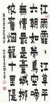 Calligraphic Poem in Clerical Script