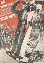 LONG LIVE THE USSR