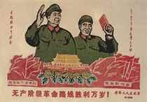 TENTURE DE PROPAGANDE, REPUBLIQUE POPULAIRE DE CHINE
