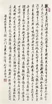 The Heart Sutra in Running Script