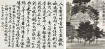 Calligraphy in Running Script / Landscape