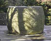 A RARE DATED AND INSCRIBED QINGDOU STONE WELL HEAD