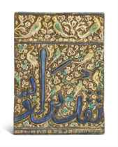 A KASHAN MOULDED BLUE AND LUSTRE POTTERY FRIEZE TILE
