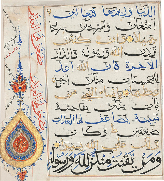 Collecting guide: Islamic calligraphy | Christie's