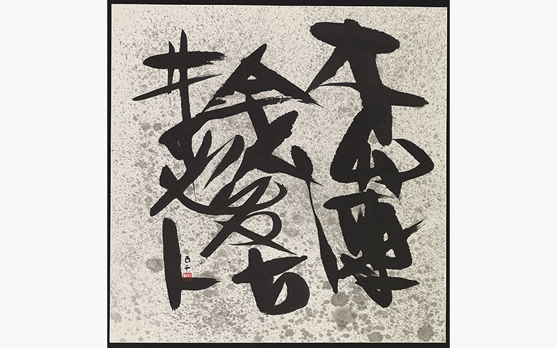 Collecting Guide 5 Chinese traditional calligraphy artists to follow at auction
