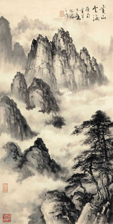 Huang Huanwu (1906-1985), Clouds in the Yellow Mountains. Scroll, mounted for framing, ink on paper. 2⅛ x 14 in (68.9 x 35.7 cm). Estimate $1,000-4,000. This lot is offered in Fine Chinese Paintings on 14 March 2017 at Christie's in New York, Rockefeller Center