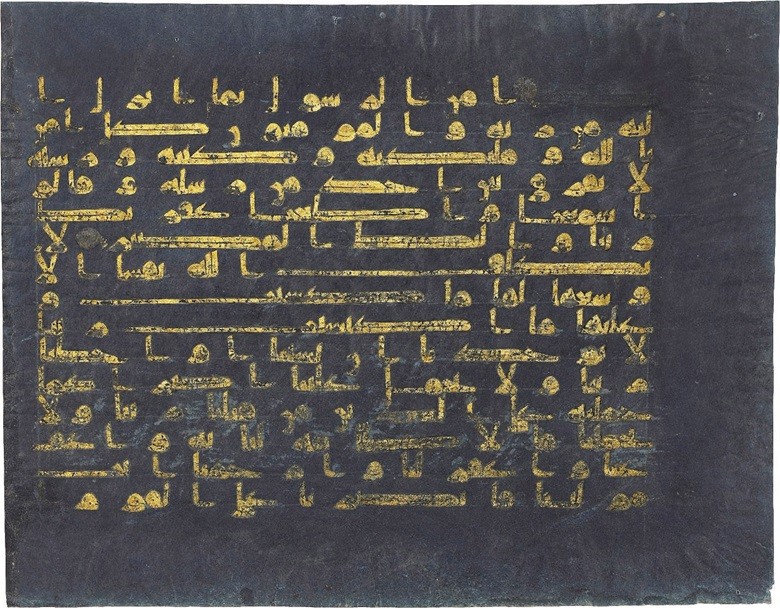 A Kufic Qur'an folio on blue vellum. Probably Qairouan, Tunisia, 9th century. Folio 10⅞ x 14⅛ in (27.6 x 35.7 cm). Estimate £100,000-150,000. This lot is offered in Art of the Islamic and Indian Worlds Including Oriental Rugs and Carpets on 27 April 2017 at Christie's in London, King Street