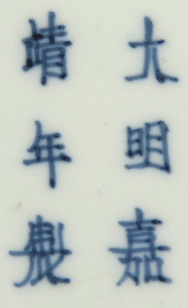 Reign Marks On Chinese Ceramics An Expert Guide Christie S