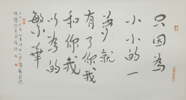 Chiang Hsun (b. 1947), All Because of a Little Dream, 2010. Ink on paper. 28.7 × 52.8 cm