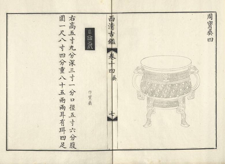 The Zuo Bao Yi Gui as it appears in the Xiqing gujian, the catalogue of the Emperor Qianlong's bronze treasures that was printed in 1755