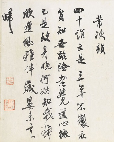 Wu Hufan (1894-1968), Wood and Rock after Su Shi and the Cold Food Observance in running script. Dated summer, Yisi year (1965). Sold for HK$5,140,000 on 26 November 2018 at Christie's in Hong Kong