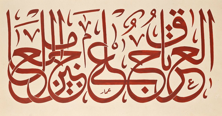 A fine Arabic calligraphic panel. Signed Ammar Al-Munji, Tunisia, mid-20th century. Visible 12½ x 23¾ in (31.7 x 60.4 cm). Sold for £1,500, 19 November 2015, Online