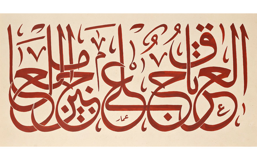 Collecting guide Islamic calligraphy