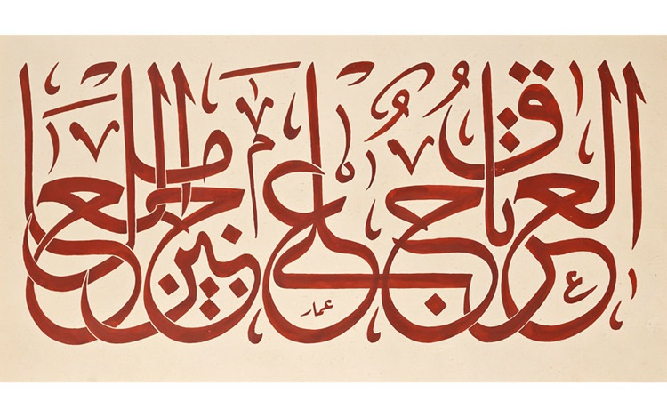 Collecting guide: Islamic ca auction at Christies