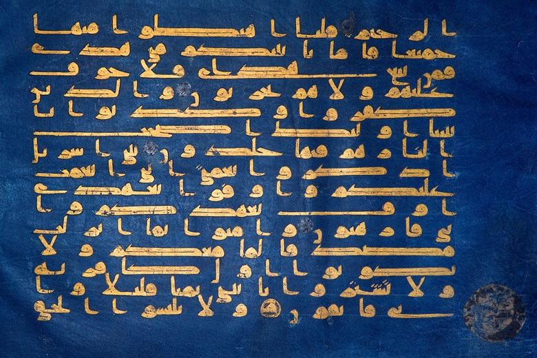 Folio from the Blue Quran, Spain or North Africa, Umayyad of al-Andalus or Fatimid period, 3rd-4th century AH9th-10th century CE. Gold and ink on indigo-dyed parchment. MS.8.2006. Photo © The Museum of Islamic Art, Qatar Museums. Photo by Louis Lammerhuber