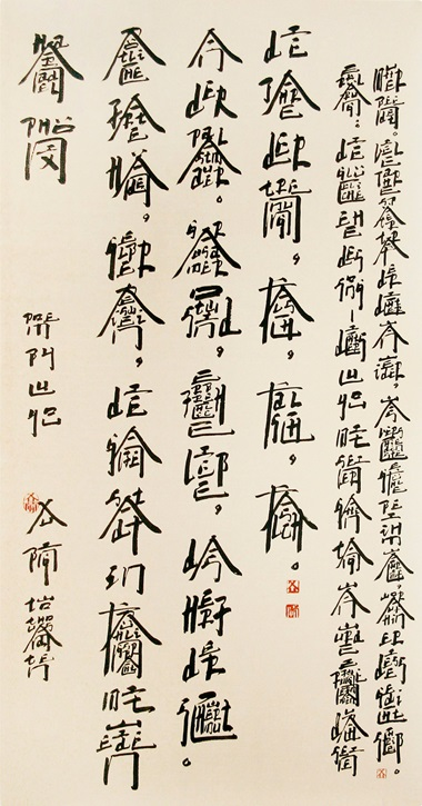 Xu Bing (b. 1955), Square Word Calligraphy in German (Haarnadelphönix by Lu You), 2010. Ink on paper. 76 x 41 in (193 x 104 cm). Price on request. Offered for private sale at Christie's. View Asian and world art works currently offered for private sale at Christie's