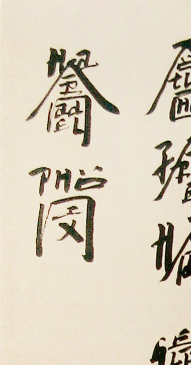 Detail of 'Haarnadel' and 'phönix' written in Xu Bing's Square Word Calligraphy font