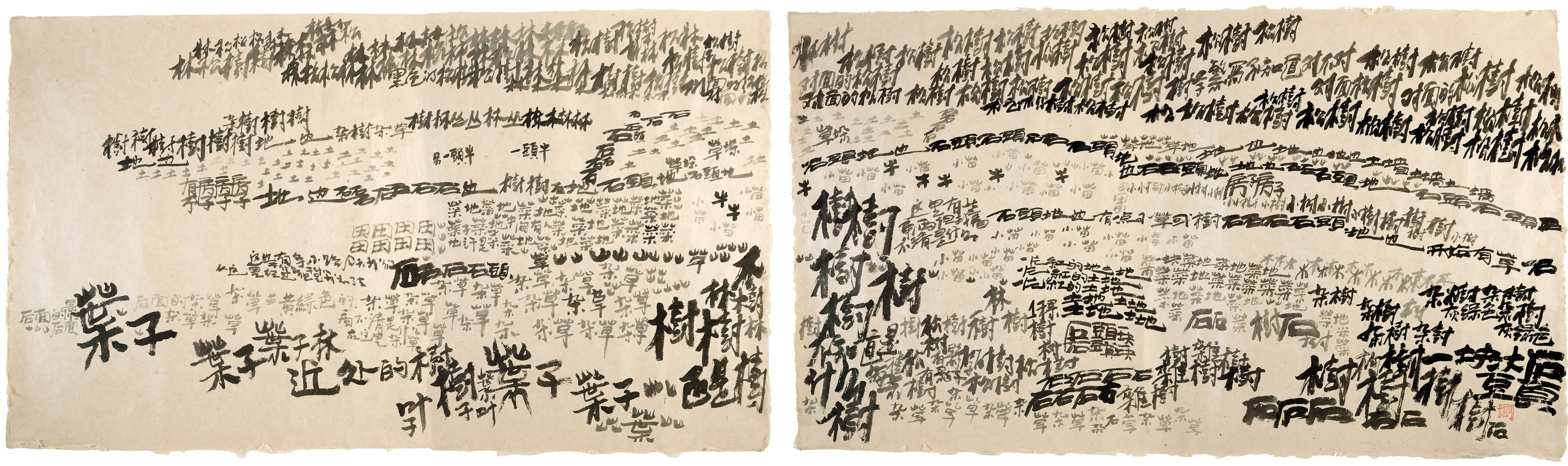 From a private collection. Xu Bing (B. 1955), Landscript – The Drawing from the Project of Helsinki-Himalaya Exchange. A pair of scrolls, mounted and framed, ink on paper. Each scroll measures 99.5 x 174 cm. (39 ⅛ x 68 ½ in.). Estimate HK$1,500,000 - 2,000,000. Offered in Fine Chinese Modern and Contemporary Ink Paintings on 1 December at Christie's in Hong Kong.