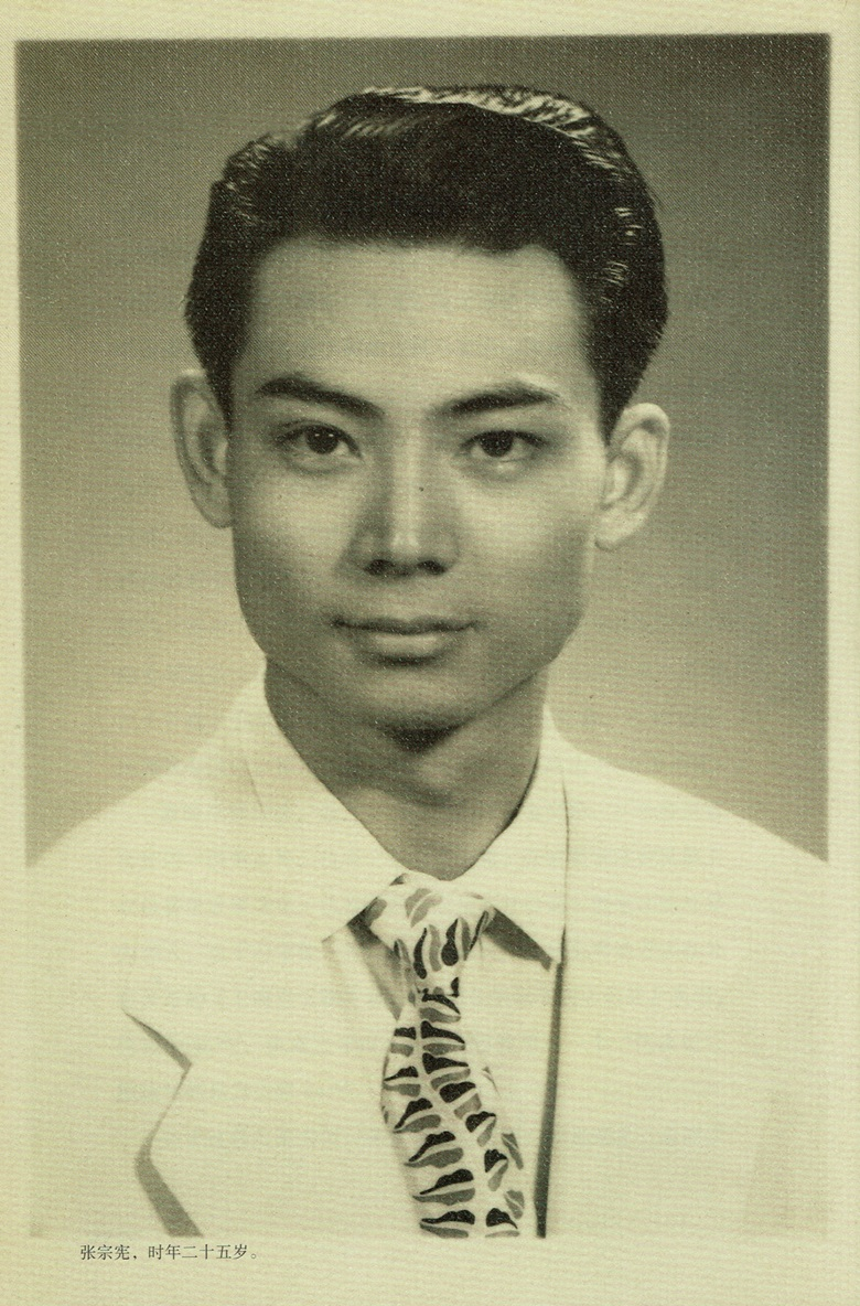 A portrait of Robert Chang at the age of 25