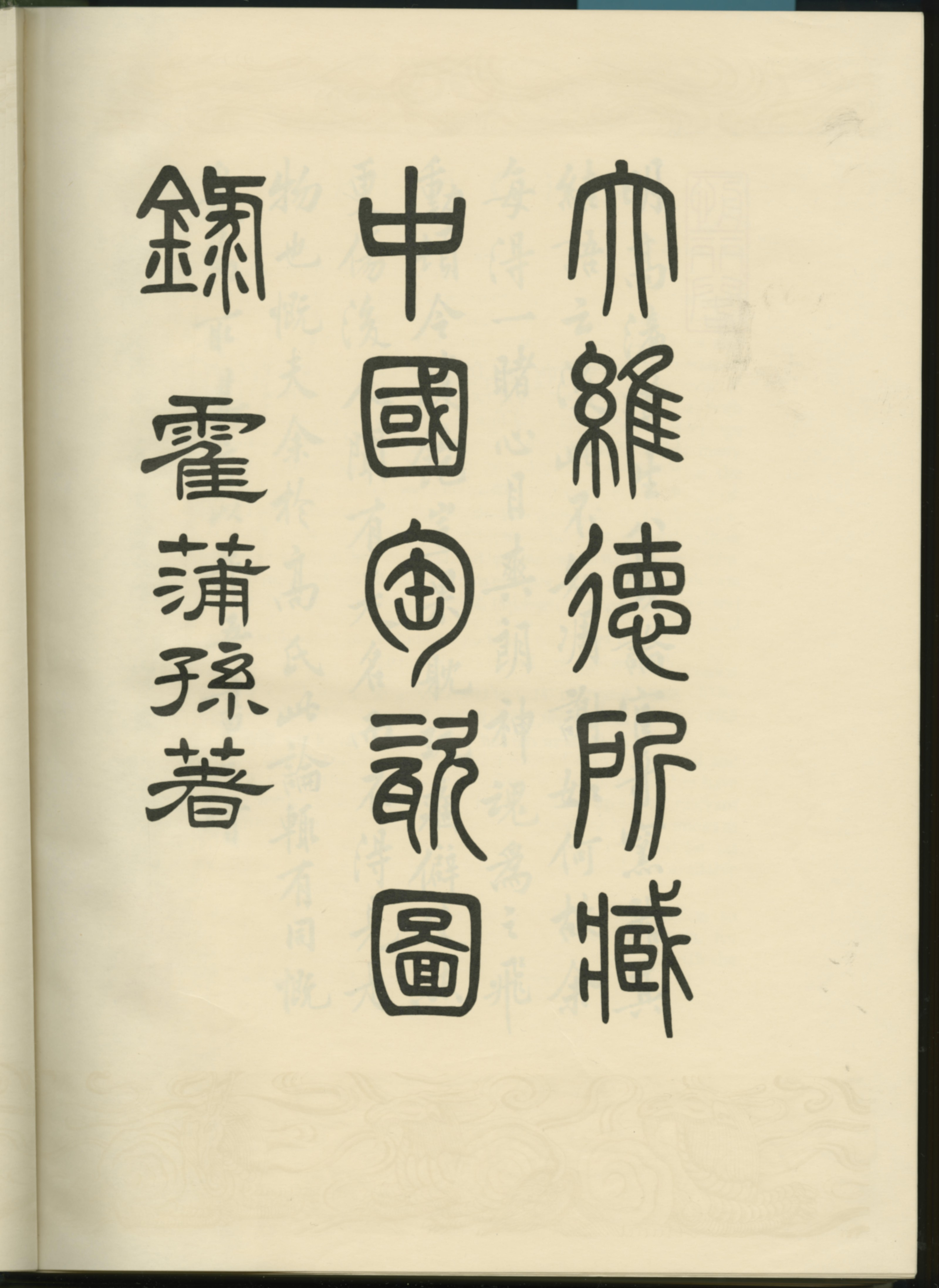 HOBSON, R.L. A Catalogue of Chinese Pottery and Porcelain in the Collection of Sir Percival David. London: The Stourton Press [1934].